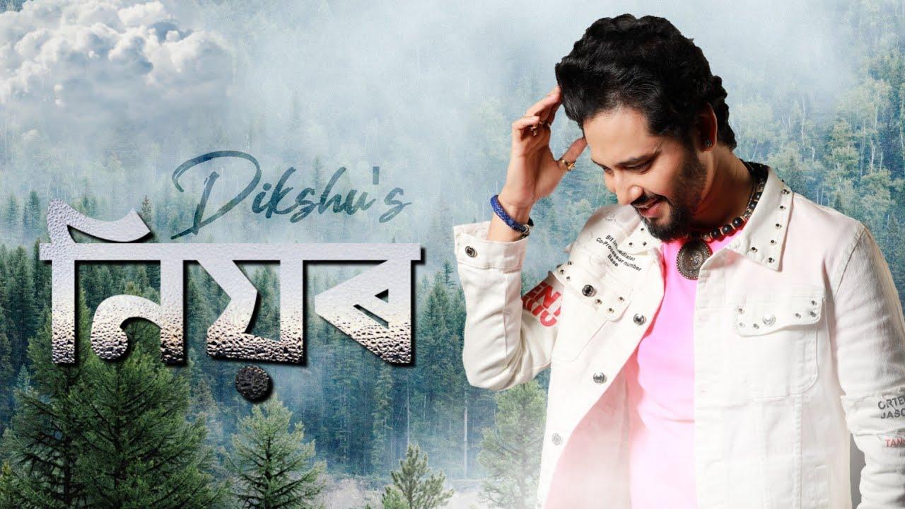 Niyor Lyrics dikshu Assamese song 2020
