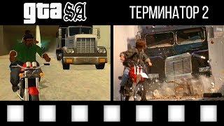 17 СЦЕН, взятых из КИНО-ФИЛЬМОВ в GTA: San Andreas !!!