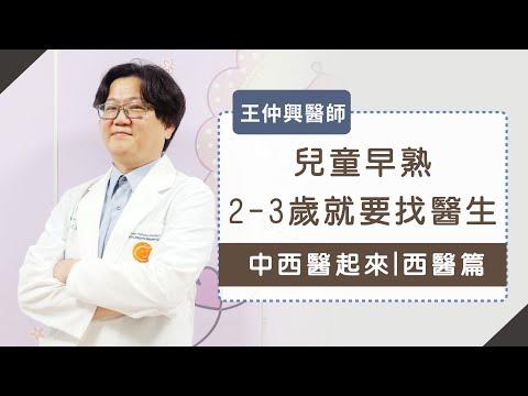 中西醫起來︱西醫篇》成長問題2-3歲找醫生不嫌早_王仲興醫師