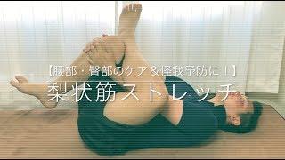 【腰部・臀部のケア&怪我予防に!】梨状筋を狙った臀部のストレッチ