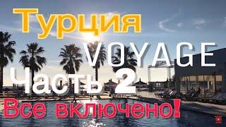 VOAYGE Belek Hotel Часть 2. Турция Отдых 5* Звезд! Лучший Отель Турции Все включено На Море с Детьми