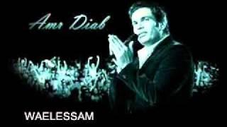 اغاني حصرية عمرو دياب لما كان تحميل MP3