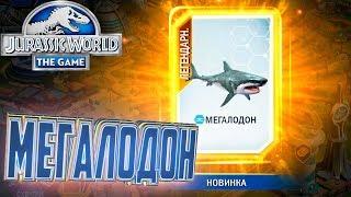 Легендарный МЕГАЛОДОН - Jurassic World The Game #17