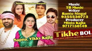 Tikhe Bol || Sapna, Vickky Kajla || Haryanvi New Audio Song 2016