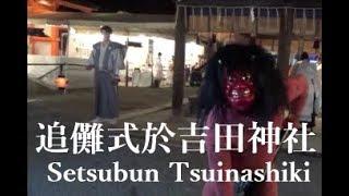 追儺式2019於吉田神社/Setsubun Tsuinashiki At Yoshida Shrine