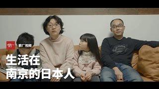 Japanese People Living in Nanjing | Arrow Factory