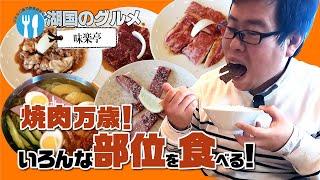【湖国のグルメ】味楽亭【いろいろ焼肉と冷麺】