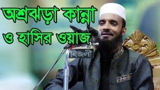 Abdul Khalek Soriotpuri Bangla Waz 2017 | Islamic Waz 2017