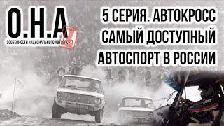 АВТОКРОСС-САМЫЙ ДОСТУПНЫЙ АВТОСПОРТ В РОССИИ! ОСОБЕННОСТИ НАЦИОНАЛЬНОГО АВТОСПОРТА. Серия 5.