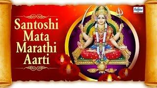 Santoshi Mata Aarti in Marathi | Jai Devi Shri Devi Santoshi