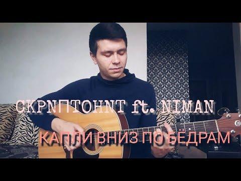 Скриптонит - Капли вниз по бёдрам (ft. Niman) [Вадим Тикот cover - гитара]