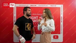 Шамиль Тинагаджиев. Слова после боя. FIGHT NIGHTS GLOBAL 87