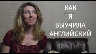 Как Я Выучила Английский - Мой опыт и Советы. Как выучить английский.