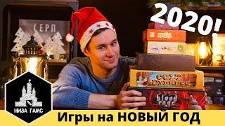 Лучшие игры на Новый Год! Настольные игры в подарок и себе.