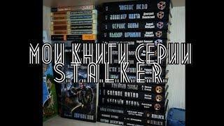 Мои книги серии Стоит ли их читать?