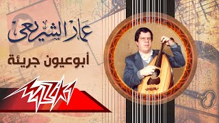 Abo Eyoun Gariaa - Ammar El Sheraie أبوعيون جريئة - عمار الشريعى تحميل MP3