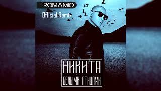 Никита   Белыми птицами (Roma Mio Remix) | Official Audio |