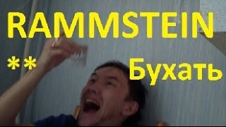 Rammstein -  Бухать (Du hast) (full cover by Gizmo)