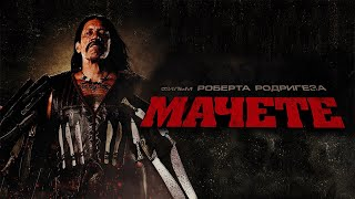 Мачете HD 2010 Machete
