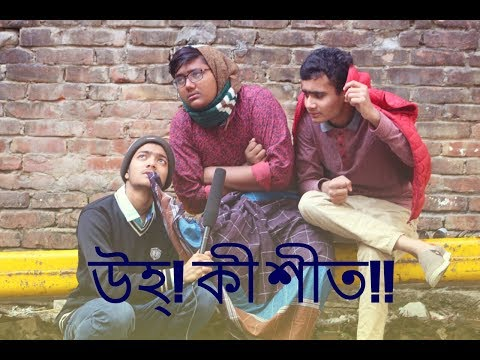 Download উহ্! কী শীত!! HD Mp4 3GP Video and MP3