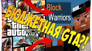 GTA5 НА МАКСИМАЛКАХ?! | Minecraft в GTA - ЭТО ИДЕАЛЬНО! XD