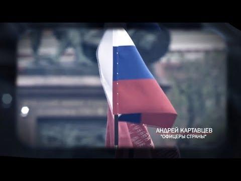 Андрей Картавцев -  Офицеры страны (official video) 2019