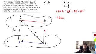 №160. Концы отрезка АВ лежат на двух параллельных плоскостях, расстояние между
