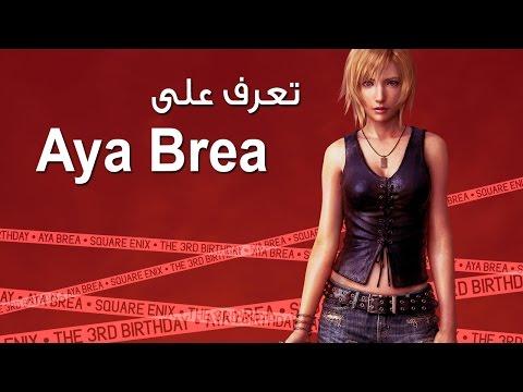 #تعرف_على: Aya Brea