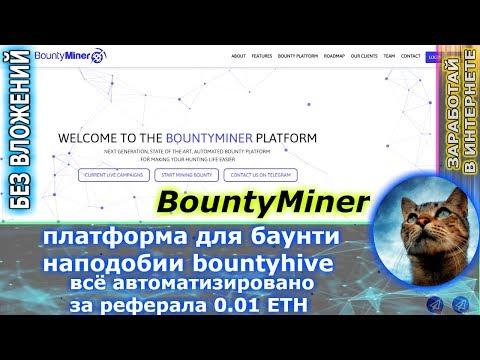 bountyminer - подобие bountyhive ( еще мало людей, строй команду ) платформа для баунти