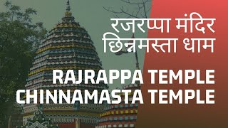 Rajrappa temple at Jharkhand