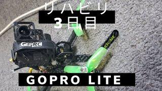 U199 3Inch FPV Drone FreeStyle/リハビリ3日目ついにGopro化!!!