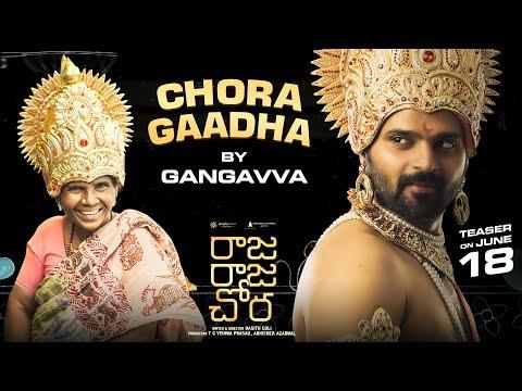 Chora Gaadha by Gangavva - Raja Raja Chora