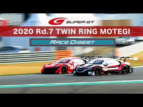 スーパーGT 第7戦もてぎ 10分でわかる決勝レースのダイジェスト動画