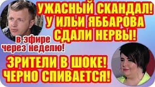 Дом 2 Свежие Новости ♡ 4 сентября 2019. Эфир (10.09.2019).