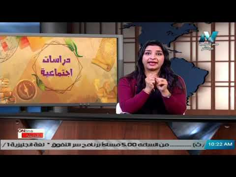 دراسات اجتماعية للصف الثاني الاعدادي2021 (ترم 2) الحلقة 4– الثروة الحيوانية والسمكية في وطننا العربي
