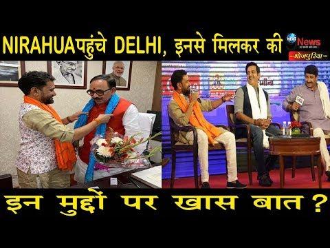 NIRAHUA  के साथ ही RAVI KISHAN और MANOJ TIWARI भी पहुंचे DELHI, जानें क्या थी खास वजह? ||Bhojpuri
