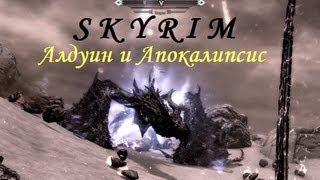 Skyrim моды - Призыв Алдуина и Апокалипсис