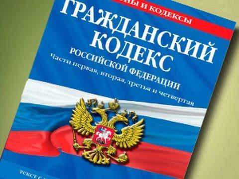 ГК РФ, Статья 1, Отношения, регулируемые гражданским законодательством, Гражданский Кодекс Российско