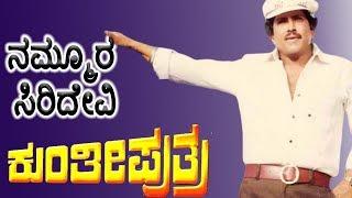 Kunthi Puthra-ಕುಂತೀ ಪುತ್ರ Kannada Movie Songs   Nammoora Siridevi Video Song   Vishnuvardhan   TVNXT