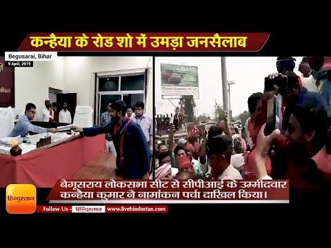 बेगूसराय लोकसभा सीट से सीपीआई के उम्मीदवार कन्हैया कुमार ने नामांकन पर्चा दाखिल किया।