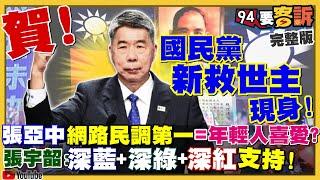 張亞中是國民黨新救世主?柯文哲去選高雄?