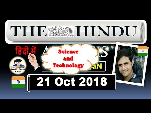 21 October 2018 - The Hindu - Amritsar Train Accident, Science & Technology, Science Reporter Hindi