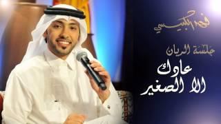 تحميل اغاني مجانا فهد الكبيسي - عادك إلا صغير (جلسة الريان)   2014
