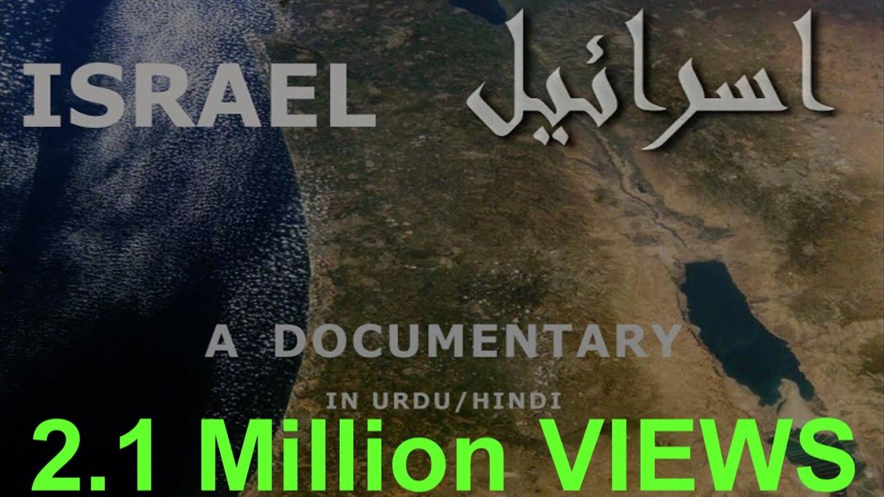 A Trip to Israel (Documentary) in Urdu/Hindi