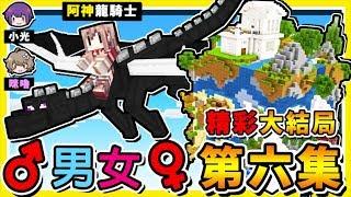 Minecraft 2男1女【❤奴隸生活♂】空島生存 😂 !! 出現啦❤是終界龍❤ 到處飛 !!【原味生存】第六集 !! 全字幕
