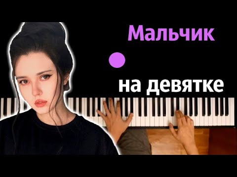 Dead Blonde - Мальчик на девятке ● караоке | PIANO_KARAOKE ● ᴴᴰ + НОТЫ & MIDI