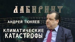 ЛАБИРИНТ | Андрей Тюняев | Климатические катастрофы