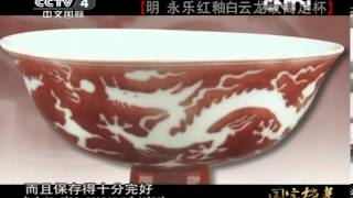 《国宝档案》 20130409 明 永乐红釉白云龙纹高足杯[高清版]