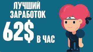 Лучший заработок в интернете 62$ каждый час. Заработок в интернете 2018