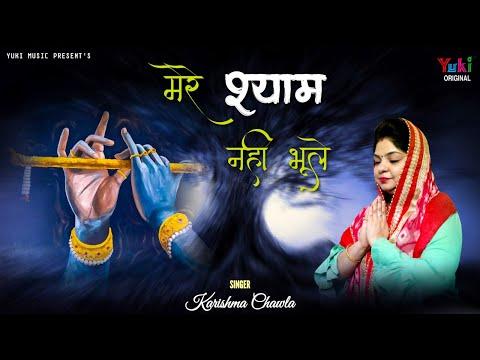 mere shyam nahi bhule